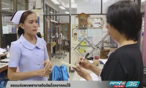 Khon Kaen Nurse Contracts TB From A Patient