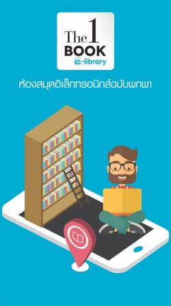 E-Library The Way Forward For Thai Education?