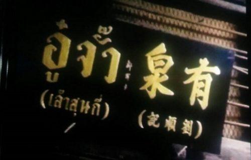 10,000 bht Bounty For Capture Of Rare Antique Shop Sign Thief