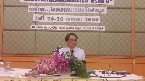 Somtam A Major Threat To Thais According To Cancer Centre