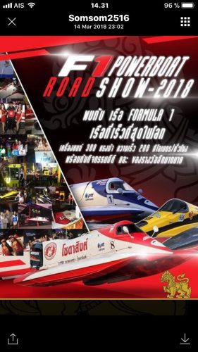 Formula 1 Boat Show Comes To Buriram At Harley Route 288 Bar On Friday March 23