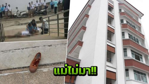Student,17, Throws Himself Off School Balcony Because Mum Didn't Show Up For Mother's Day Ceremony