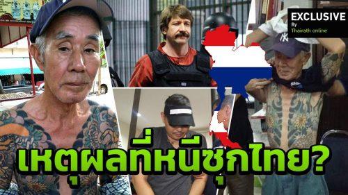 Why Do Foreign Criminals Flock To Thailand ? Thai Media Speak To Immigration