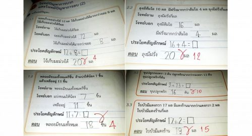 Was It Right To Publicly Highlight Teacher's Maths Mistakes ?