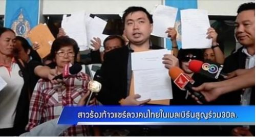 Thais Conning Thais! This Time It's A 30 Million Baht Ponzi Scheme Run From Australia