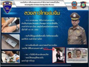 Overstaying Spaniard Arrested For Handcuffing And Raping Thai Woman In Bangkok