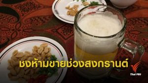 "Poll: Banning Alcohol At Songkran A Good Idea ""To Preserve Beautiful Thai Culture"""