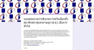 Election Not Free Or Fair, Says Poll Monitor